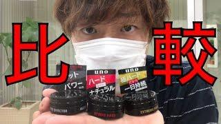 【比較】uno(ウーノ)のハードワックス3種類どれが1番いいの?【メンズヘアセット】
