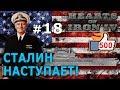 Hearts Of Iron 4 США 18 Сталин наступает mp3