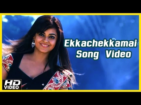 Killadi Tamil Movie - Ekkachekkamai Song Video | Bharath | Nila Songs | Srikanth Deva