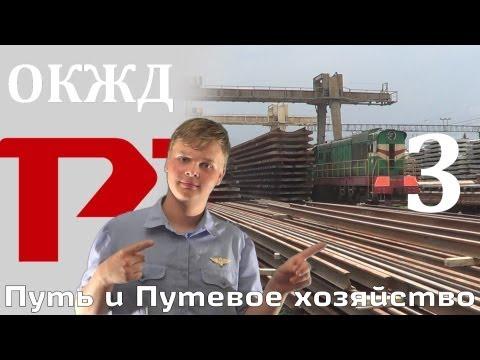 ОКЖД#3: Путь и Путевое хозяйство