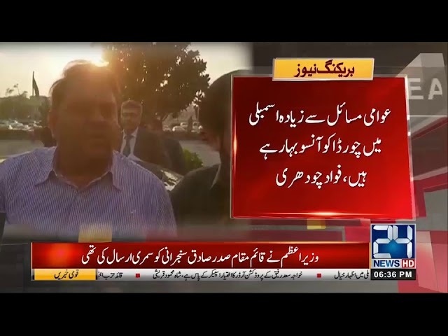 Fawad Chaudhry Statement about Audit Report | 24 News HD