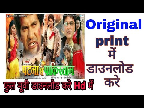 patna se pakistan _ bhojpuri full movie  download in hd,nirahua,amarpali dubey,k ajal raghwani