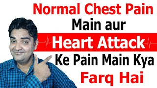 Normal Chest Pain main aur Heart Attack Pain Main Kya Farq Hai - Gastric Pain Vs Heart Attack Pain