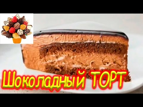 РЕЦЕПТ торта с шоколадным муссом от СЛАДКОЕЖКИ #9