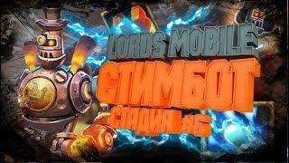 "Lords Mobile - ""Стимбот"" (Стадия 6)"