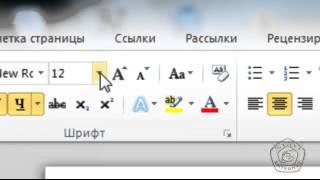 Работа в программе Microsoft Word 2010