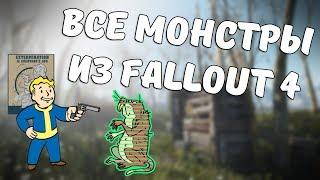 Монстры из Fallout 4