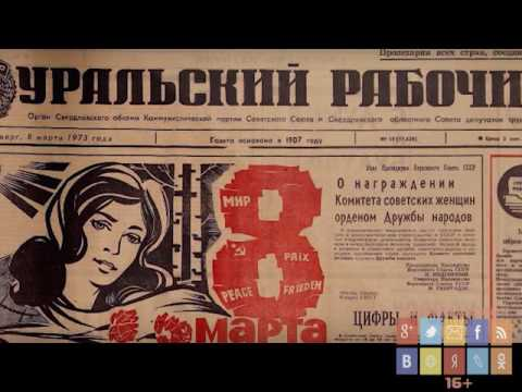 """Газете """"Уральский рабочий"""" 110 лет"""