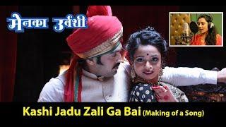 kashi-jadu-zali-ga-bai-making-of-a-song-menka-urvashi-2019