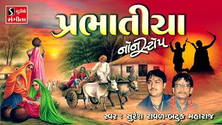 PRABHATIYA NONSTOP || પ્રભાતિયા || Popular Gujarati Songs || SuperHit Gujarati Bhajan Prabhatiya ||