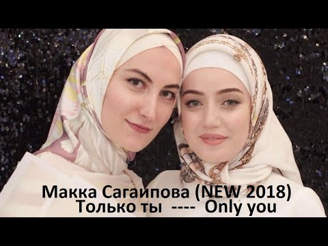 Макка Сагаипова (NEW 2018) Только ты/Only You