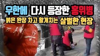 우한에 문화대혁명식 홍위병 부활
