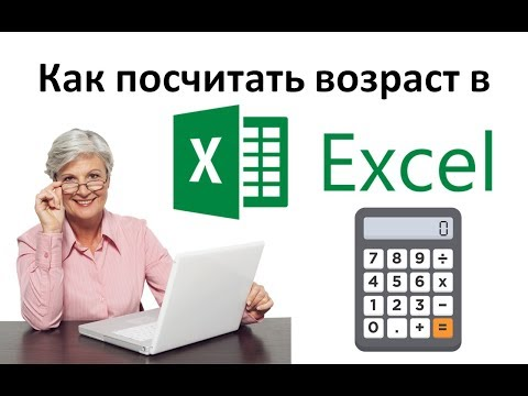 Как посчитать в Excel возраст