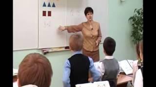 Урок математики в 1 классе - Е.В. Шаплова, учитель гимназии г. Троицка Московской области