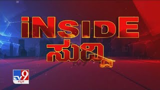 TV9 Inside Suddi | 11th May 2021 | Full