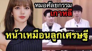 หมอศัลยกรรมเกาหลีวิเคราะห์หน้าสาวๆ'BLACKPINK' ลูกเศรษฐีนักร้องงานอดิเรก!!