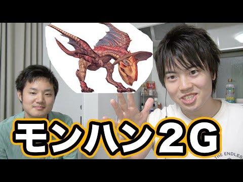 【マスオのモンハン2G】モンハン初心者がイャンクックに挑む!