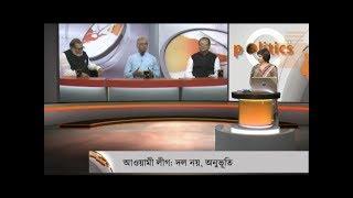 Munni Saha Presents Politics Plus - আওয়ামী লীগ: দল নয়, অনুভূতি - June 23, 2018