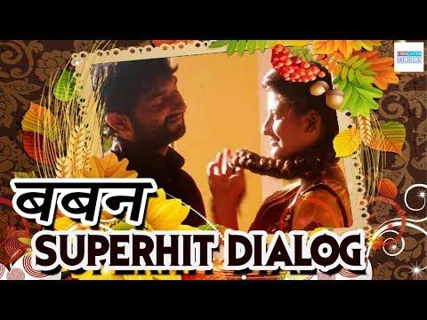 Superhit Dialog-Baban Movies   Baban Marathi Movie    Comcater Media