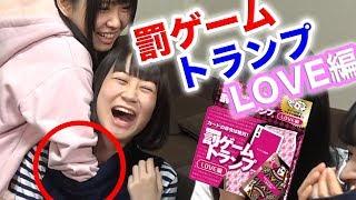 【禁断】女の子同士で禁断の命令罰ゲームトランプをやってみたら…