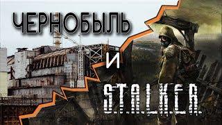 Чернобыль  и S.T.A.L.K.E.R. Правда о Чернобыле. Реальный и виртуальный мир.