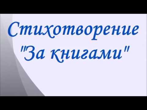Изображение предпросмотра прочтения – ДианаСинько читает произведение «За книгами» М.И.Цветаевой
