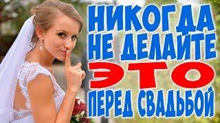 НИКОГДА НЕ ДЕЛАЙТЕ ЭТО ПЕРЕД СВАДЬБОЙ! | Топ свадебных примет