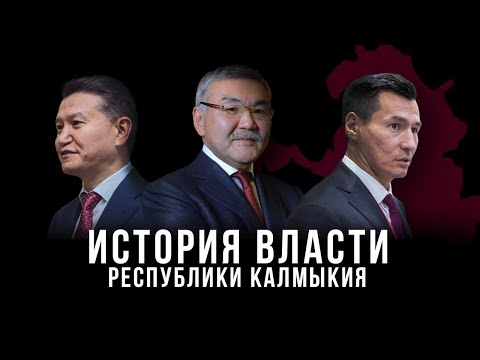История власти Республики Калмыкия 1993-2019
