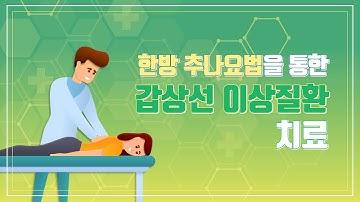 한방 추나요법을 통한 갑상선 질환 치료