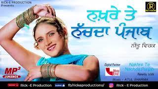 Nakhre Te Nachda Punjab (Jukebox) || Neetu Virk || Rick E Productions || Latest Punjabi Songs 2018