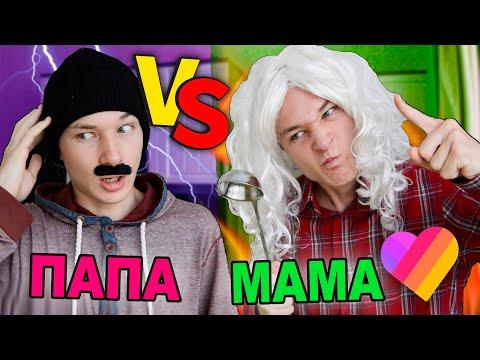 МАМА VS ПАПА | мама против папы Likee ( КАЖДАЯ МАМА ТАКАЯ , КАЖДЫЙ ПАПА ТАКОЙ )