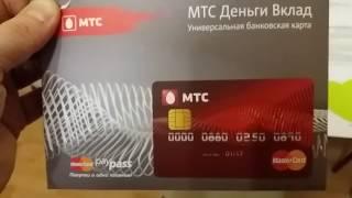 видео Банковская карта МТС