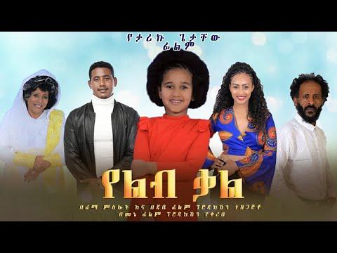 የልብ ቃል – Ethiopian Movie Yeleb Kal 2020 Full Length Ethiopian Film Yeleb Qal 2020