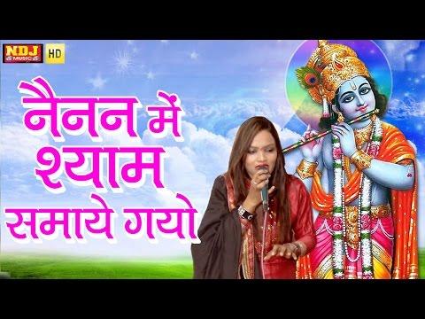 नैनन में श्याम समाये गयो | Mohe Prem Ka Rog Lagaye Gayo | Beautiful Krishna Bhajan | NDJFilmOfficial
