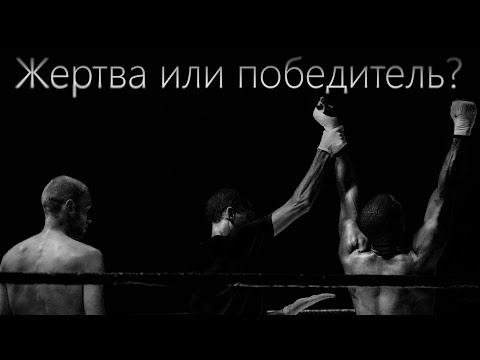 Жертва или Победитель? - Мотивационное видео (Мотивация Х)