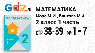 Стр. 38-39 № 1-7 - Математика 2 класс 1 часть Моро