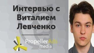 Нарастающая популярность языка Go. Интервью с Виталием Левченко из Propeller Ads Media