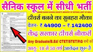 Sainik School Teacher Recruitment 2020 | Govt Teacher Vacancy 2020