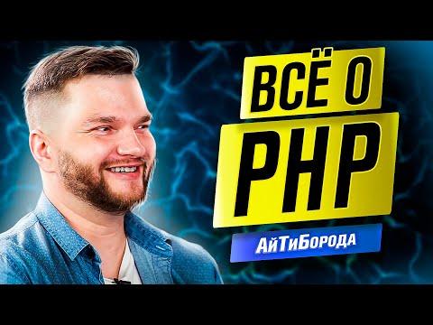 Всё о PHP / Viber и как не говнокодить на пыхе / Интервью с Senior PHP Developer