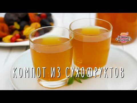 🍎 Компот из Сухофруктов (3 секрета вкусного и наваристого компота!)