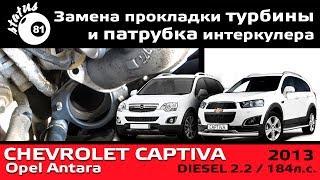 Устраняем течь масла под турбиной Шевроле Каптива 2.2 / Турбина Chevrolet Captiva Opel Antara 2.2