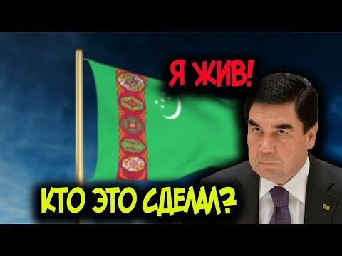 Очередной Фейк РАСКРЫТ. Президент Туркменистана ЖИВ.