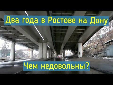 2 года в Ростове Ругаем Ростов на Дону))