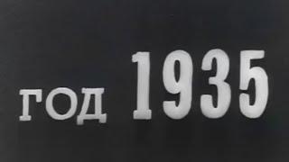 1935, Летопись полувека. Сериал из 50-и фильмов, поставленных к юбилею СССР - 1967 г.