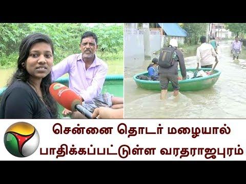 Chennai People Reaction on Heavy Rains   சென்னை தொடர் மழையால் பாதிக்கப்பட்டுள்ள வரதராஜபுரம்