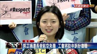 郭芷嫣遭免職 工會:全力協助法律救濟-民視新聞