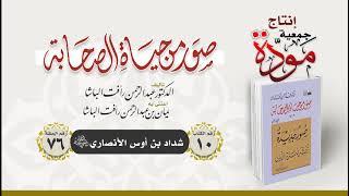 صور من حياة الصحابة - الحلقة (76) - شداد بن أوس الأنصاري رضي الله عنه