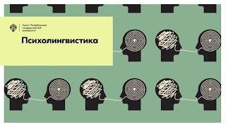 Психолингвистика / СПбГУ