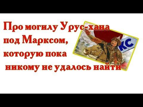Про могилу Урус-хана под Марксом, которую пока никому не удалось найти