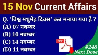 Next Dose #248| 15 November 2018 Current Affairs | Daily Current Affairs | Current Affairs In Hindi